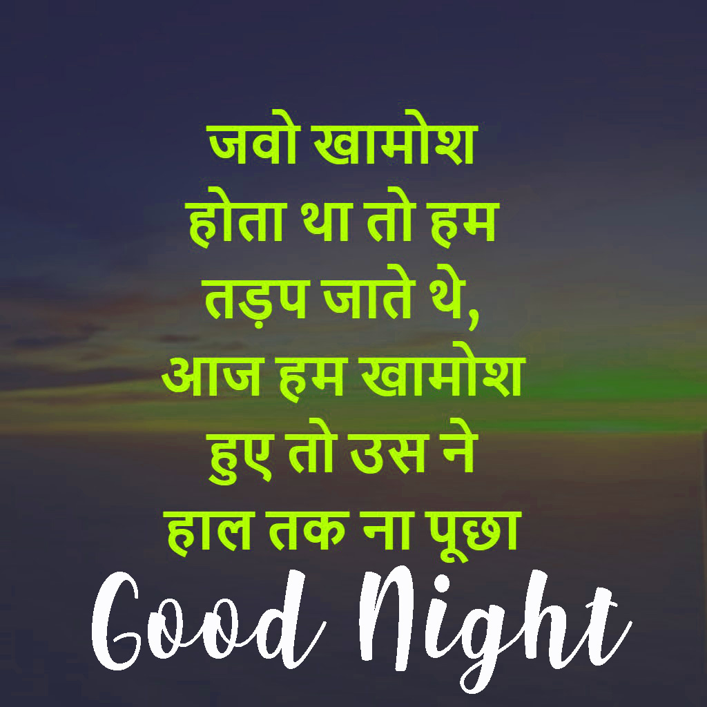 Hindi English Love Sad Romantic shayari good night images Photo pictures Pics Free Download