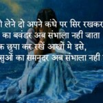 True Love Shayari Images In Hindi For boyfriend & Girlfriend – 177+ ट्रू शायरी