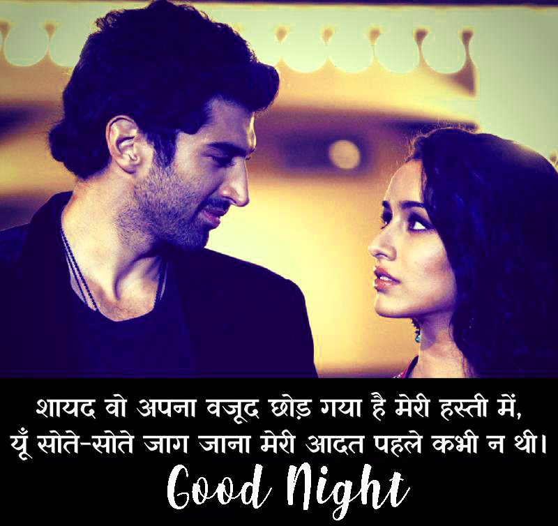 Hindi English Love Sad Romantic shayari good night images Photo pictures Pics Free HD