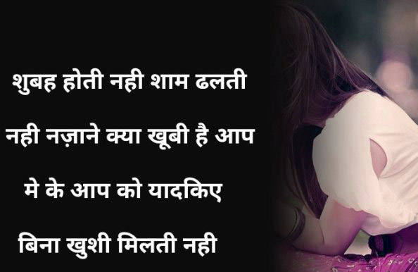 True Love Shayari Images Wallpaper Photo Pics HD