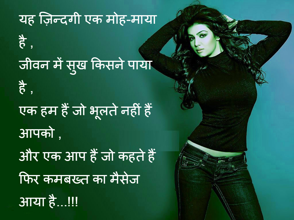 Shayari Images Photo Pics Free Download