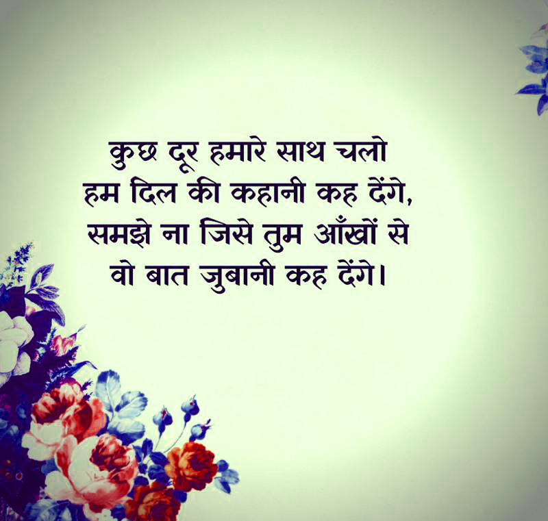 Shayari Images Wallpaper Pictures Download