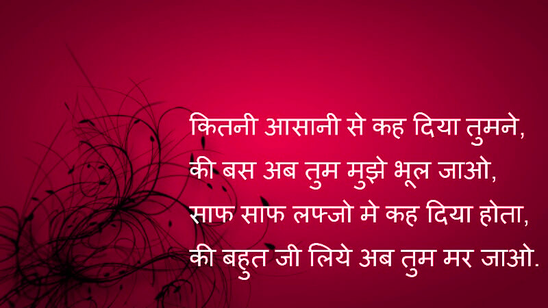 Shayari Images Wallpaper pics for Facebook
