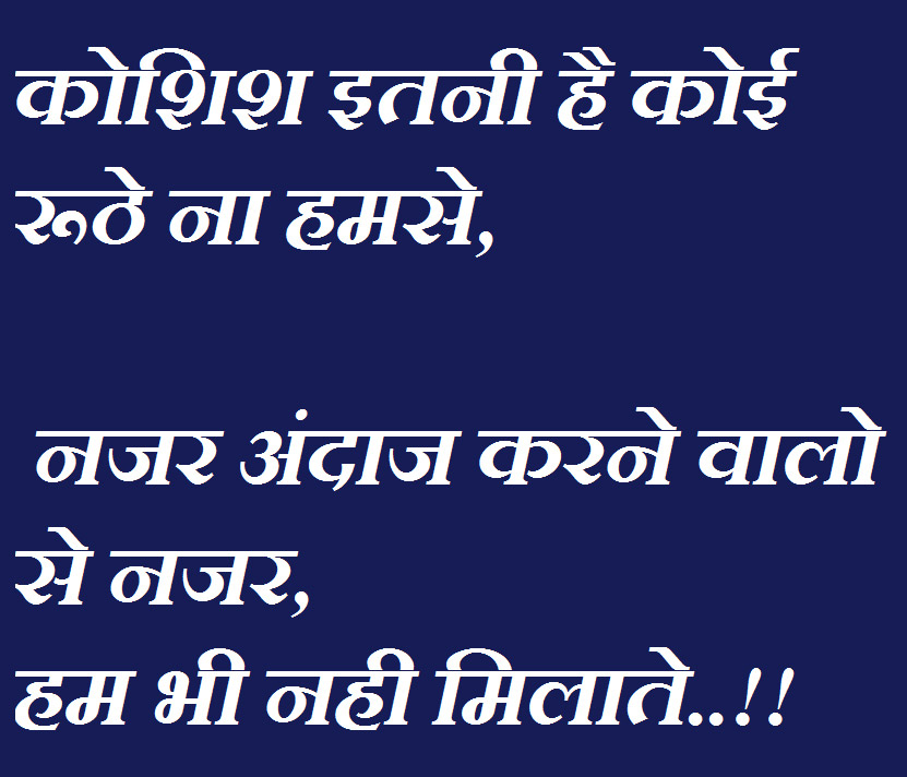 Hindi & English Facebook Status Images Wallpaper Photo Pictures Pics Download