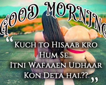 GOOD MORNING SHAYARI WITH IMAGES FOR FACEBOOK (6)