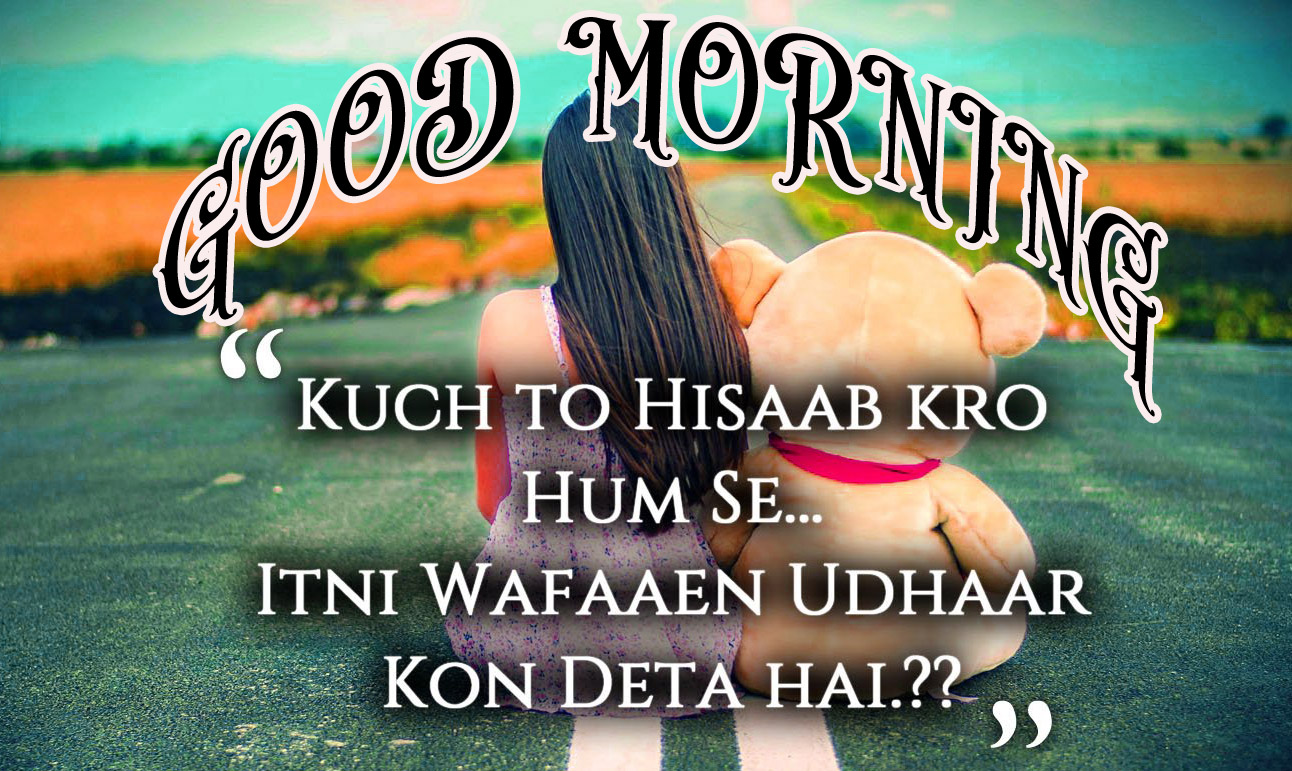 Romantic Lover Best good morning shayari with images for facebook - 123+ गुड मॉर्निंग इमेजेज फॉर फेसबुक
