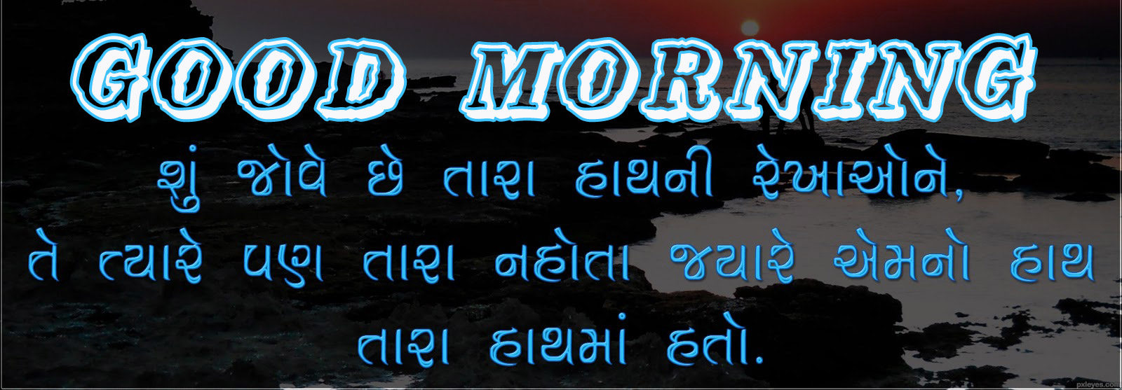 Gujarati Good Morning Images Wallpaper Photo Pictures Pics Free HD