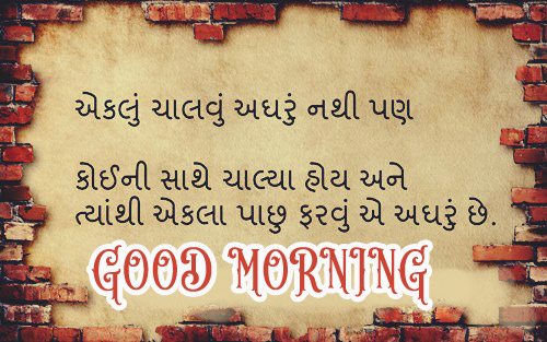Gujarati Good Morning Images Wallpaper Photo Pictures Pics Free HD Download