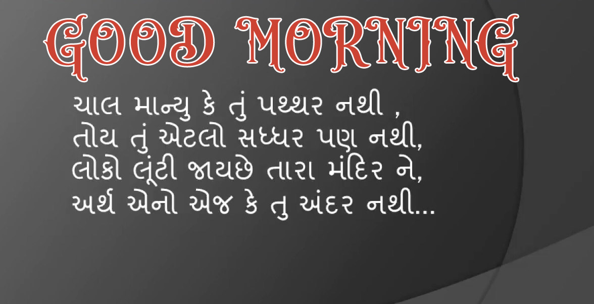 Gujarati Good Morning Images Wallpaper Photo Pictures Pics Free Download