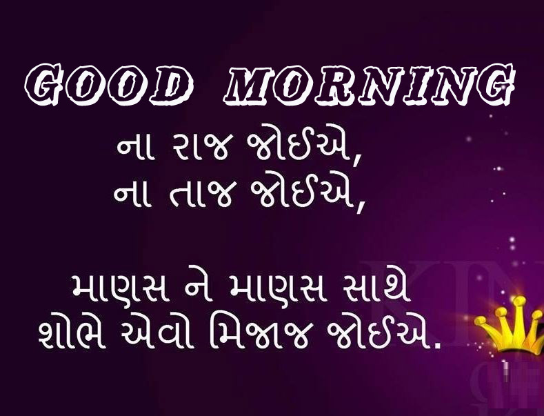 Gujarati Good Morning Images Wallpaper Photo Pictures Pics HD Download
