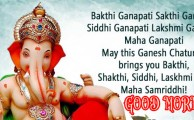 Ganesha Good Morning Images Wallpaper Photo pics with hindi quotes - 377+ गणेश गुड मॉर्निंग
