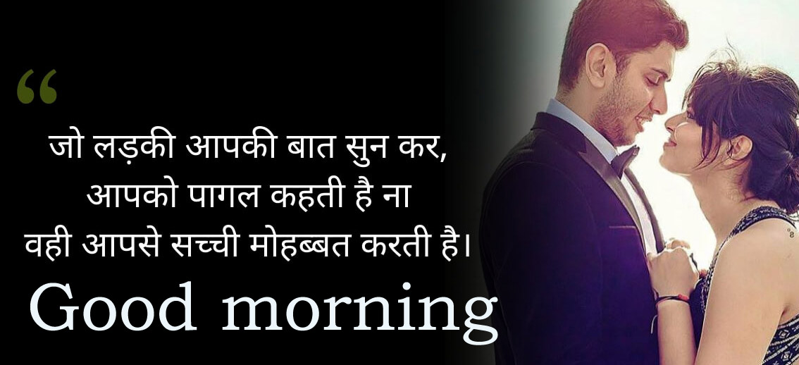 Good Morning Images With Quotes For Him In Hindi & English Photo Pictures HD For Whatsapp