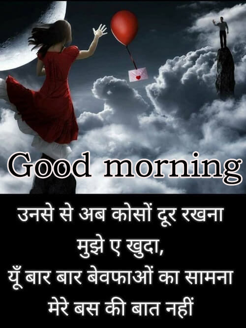 Good Morning Images With Quotes For Him In Hindi & English Photo HD