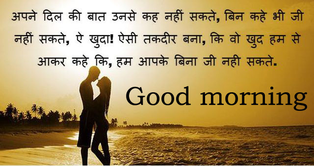 Good Morning Images With Quotes For Him In Hindi & English Photo Free HD