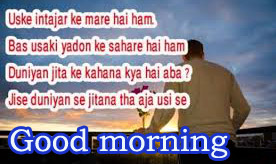 Good Morning Images With Quotes For Him In Hindi & English Photo Pictures HD