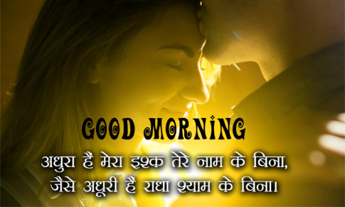 Hindi Quotes Radha Krishna Good Morning Images Pics Photo Wallpaper