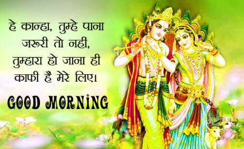 Hindi Quotes Radha Krishna Good Morning Images Wallpaper Pics Download