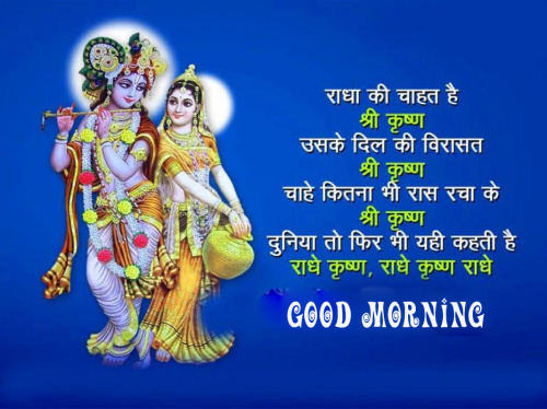Hindi Quotes Radha Krishna Good Morning Images Wallpaper Pictures HD
