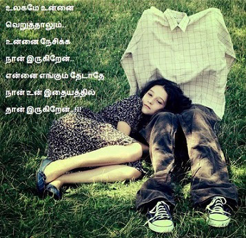 Tamil Love Status Images Photo  Wallpaper Pictures Pics Download