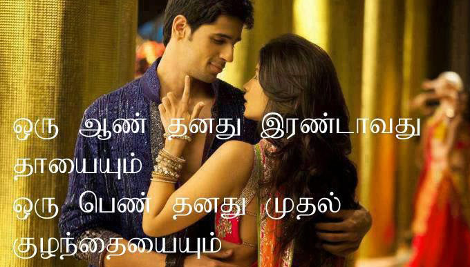 LOVE IMAGE FOR WHATSAPP DP IN TAMIL (25)