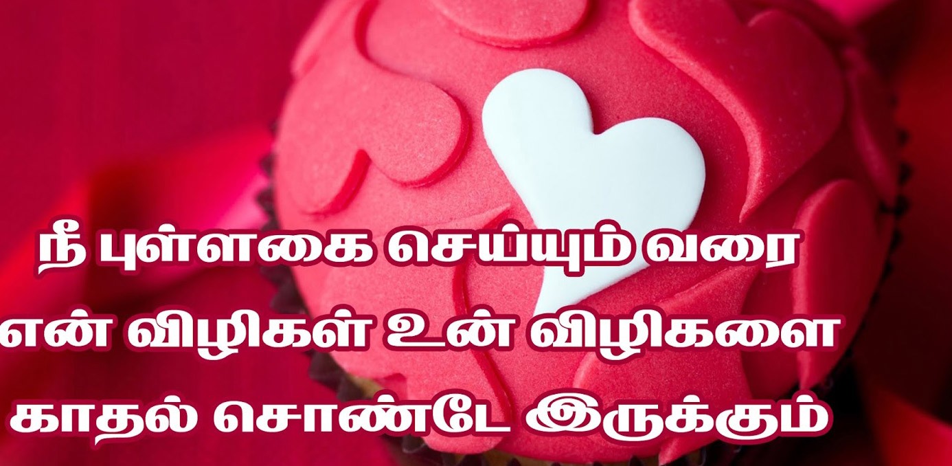 Tamil Love Status Images Photo Pics  Wallpaper Pictures HD
