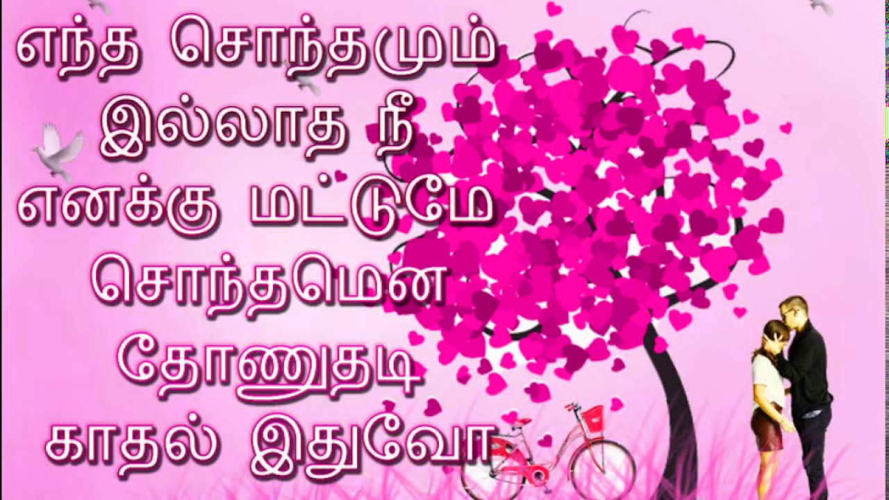 Tamil Love Status Images Photo  Wallpaper Pictures Pics HD Download
