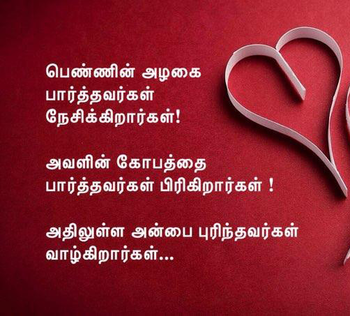 Tamil Love Status Images Photo Pics  Wallpaper Pictures Free HD