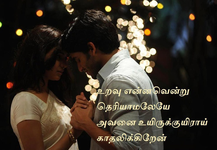 Tamil Love Status Images Photo  Wallpaper Pictures Pics Free HD Download