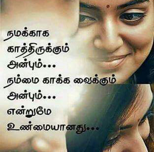 whatsapp status tamil free download
