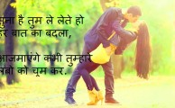 Hindi Love Shayari Quotes Whatsapp Status Whatsapp DP - 122+ हिंदी डप
