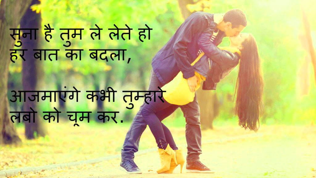 Hindi Love Shayari Quotes Whatsapp Status Whatsapp DP  Wallpaper Photo Download