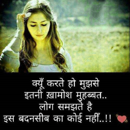 Hindi Love Shayari Quotes Whatsapp Status Whatsapp DP Images Pictures Photo HD Download