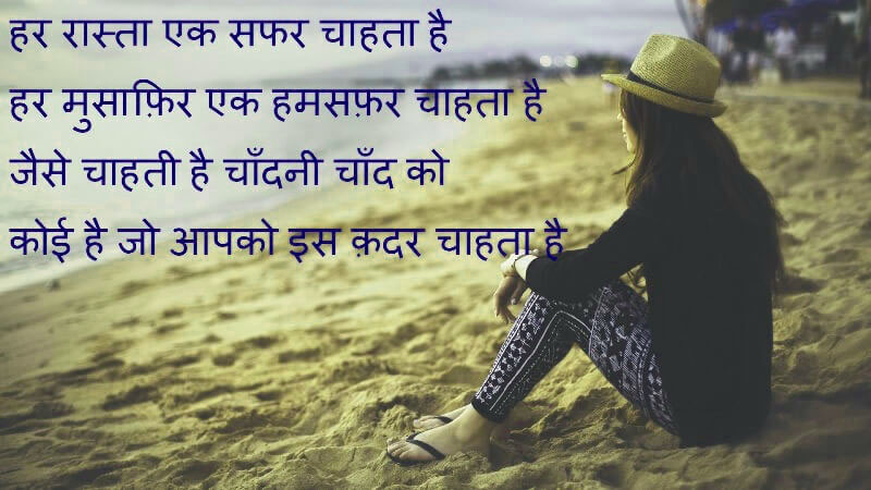 Hindi Love Shayari Quotes Whatsapp Status Whatsapp DP Images Pictures Photo HD