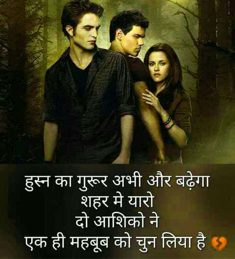 Hindi Love Shayari Quotes Whatsapp Status Whatsapp DP Images Photo Wallpaper Download