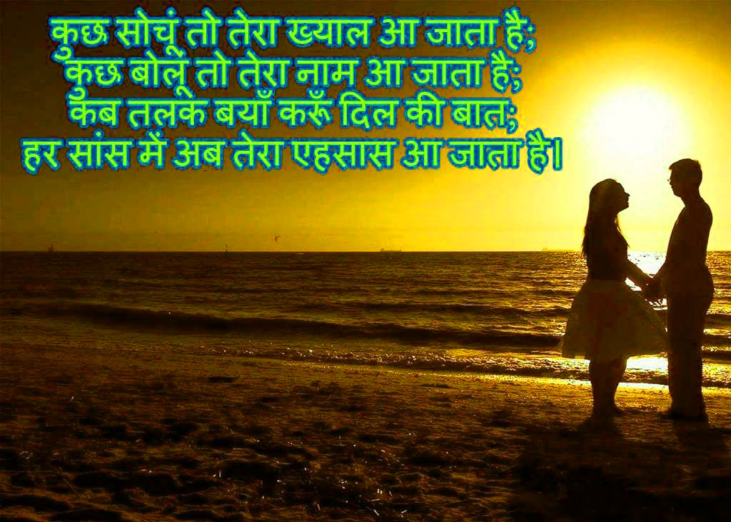 Hindi Love Shayari Quotes Whatsapp Status Whatsapp DP Images Photo Wallpaper Free HD