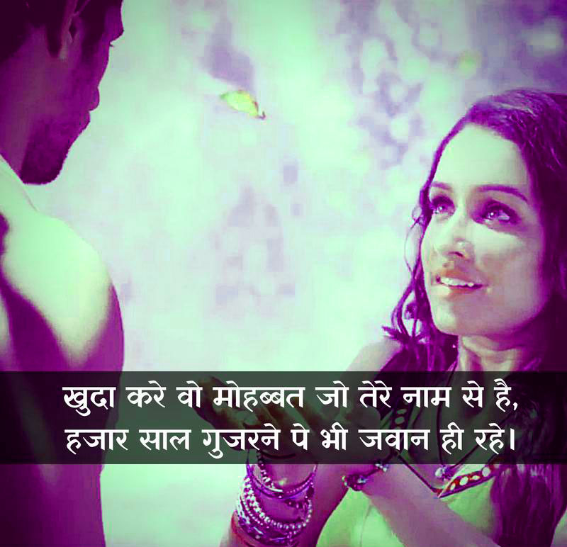 Hindi Love Shayari Quotes Whatsapp Status Whatsapp DP Photo Wallpaper Free HD