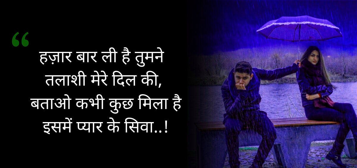 Hindi Love Shayari Quotes Whatsapp Status Whatsapp DP Images Photo Wallpaper HD
