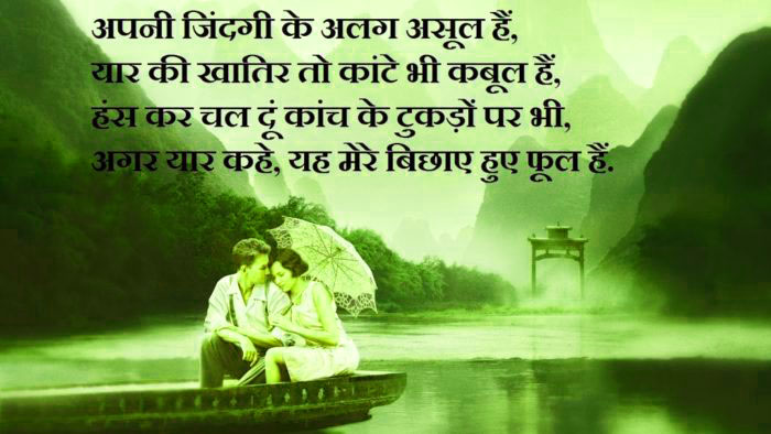 Hindi Love Shayari Quotes Whatsapp Status Whatsapp DP Pictures Photo Images Download