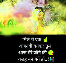 Hindi Love Shayari Quotes Whatsapp Status Whatsapp DP Images Pictures Photo Free Download