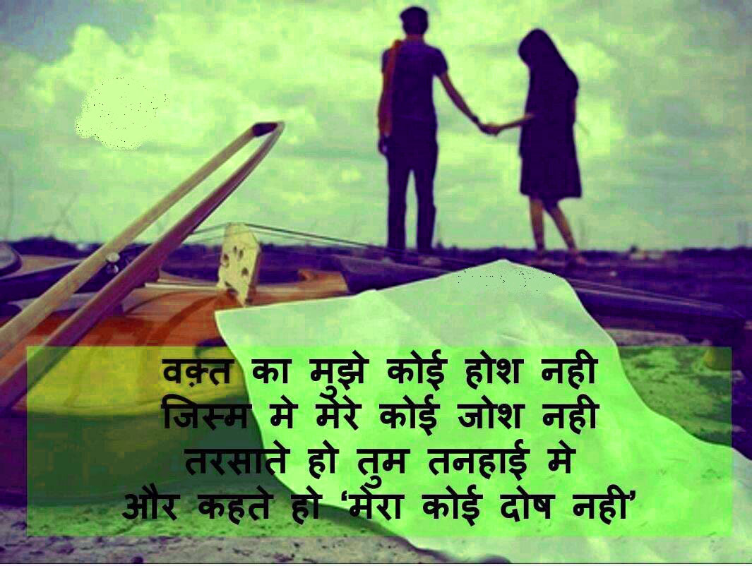 Hindi Love Shayari Quotes Whatsapp Status Whatsapp DP Images Photo Pictures HD