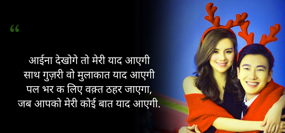 Hindi Love Shayari Quotes Whatsapp Status Whatsapp DP Images Pictures Photo Free HD