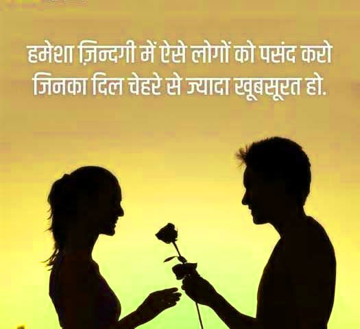 Love-Quotes-Imyages-In-Hind