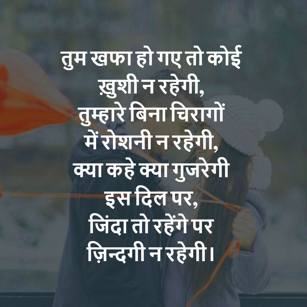 Love-drImages-In-Hindi1-(3