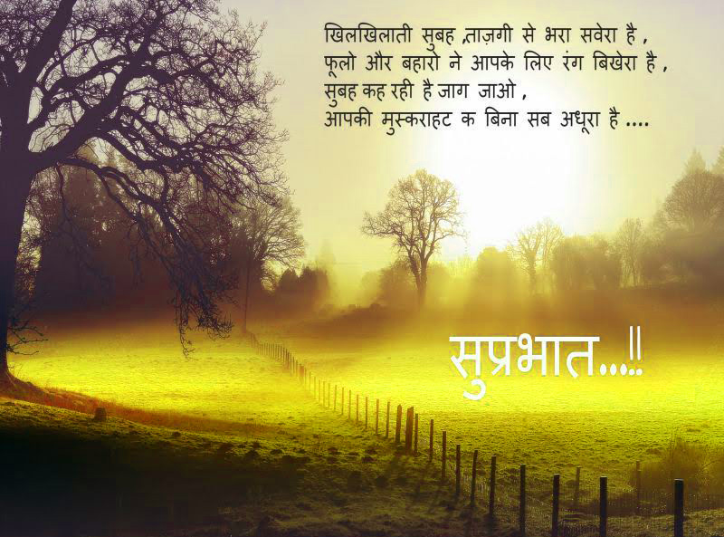 Suprabhat Images Wallpaper Pictures Free Download