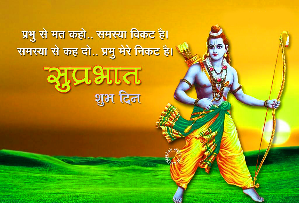 Suprabhat Images Wallpaper Pics With Jai Sri Ram