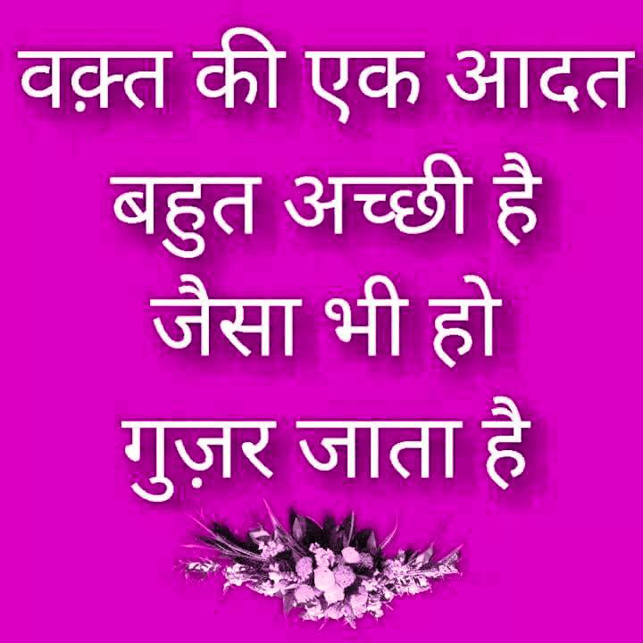 Beautiful quotes on life in hindi with images Photo Pics - 155+ Quotes इमेजेज