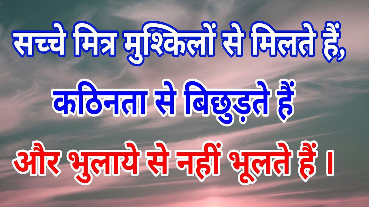 Beautiful quotes on life in hindi with images Wallpaper Photo pics HD Download