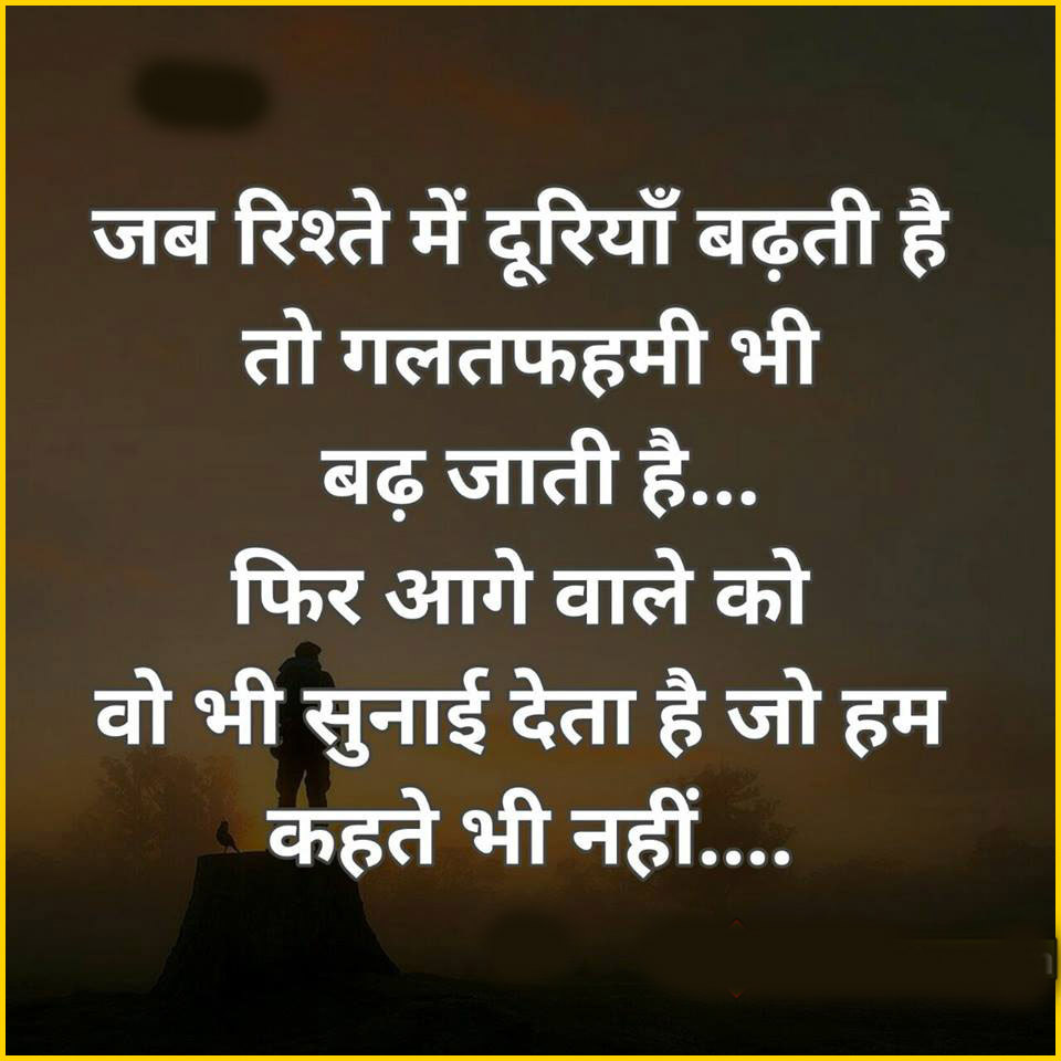 Nice quotes on life hd images in hindi