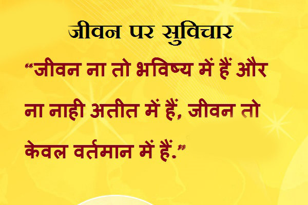 Beautiful quotes on life in hindi with images Wallpaper Photo pics Download