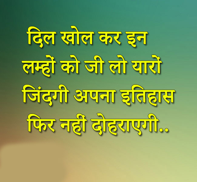 Beautiful quotes on life in hindi with images Wallpaper Photo pics HD For Whatsapp